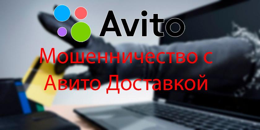 Виды развода в Авито доставке